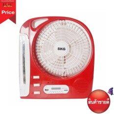 ซื้อ Skg รุ่น Av 3000 พัดลมชาร์จไฟ ขนาด 8 นิ้ว 5 In 1 พัดลม ไฟฉาย Led วิทยุ Fm Usb แบตสำรอง แบบพกพา คละสี แดง กับ ฟ้า ถูก ใน กรุงเทพมหานคร