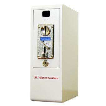 SM product กล่องหยอดเหรียญ รุ่น SM11J ( White )