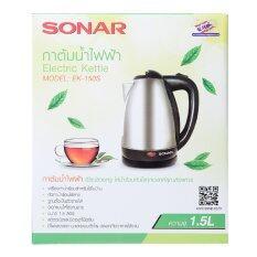ซื้อ Sonar กาต้มน้ำไฟฟ้า 1 5ลิตร Ek 150S Silver ใหม่