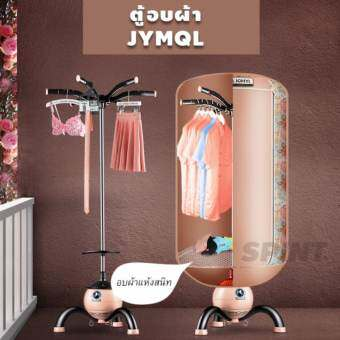 Spint European Dryer Clothes ตู้อบผ้า เครื่องอบผ้าแห้ง แฟชั่นสไลตร์ยุโรป JYMOL บรรจุ 15 Kg. (สีเบจ)
