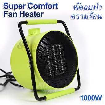 Super Comfort Fan Heater 1000W เครื่องทำความร้อน พัดลมฮีตเตอร์ ขนาดเล็ก พัดลมทำความร้อน เครื่องปรับอุณหภูมิ ความร้อน พัดลมอุ่นร้อน ให้ความอบอุ่นแก่ร่างกาย เครื่องฮีตเตอร์ กันหนาว พัดลมความร้อน ปรับความร้อนได้ 3 ระดับ