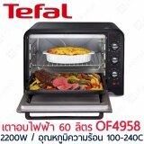 ส่วนลด Tefal เตาอบ รุ่น Of4958 ขนาด 60 ลิตร 2200W 100 240C Tefal