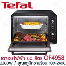 Tefal เตาอบ รุ่น OF4958 ขนาด 60 ลิตร / 2200W / 100-240C