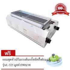 Thai Flower เตาย่างอินฟราเรท ใช้แก๊ส ไร้ควัน Tf 1449 ฟรีชุดหัวปรับแรงดันแก๊ส ลัคกี้เฟรมรุ่นL 325 เป็นต้นฉบับ