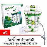 ขาย Unipure Green ชุด เครื่องกรองน้ำ Unipure 5 ขั้นตอน พร้อมกรอง Uf ออนไลน์ กรุงเทพมหานคร