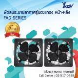 ราคา พัดลมระบายอากาศติดผนังตะแกรงหน้า หลัง Yushi 14 นิ้ว รุ่น Yus Fad35 4 แพ็คคู่ถูกกว่า Yushi ออนไลน์