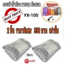 กระเป๋าน้ำร้อนไฟฟ้า มือสอดลายจุด เล็ก Yx 100แพ็ก 2 ชิ้น เป็นต้นฉบับ