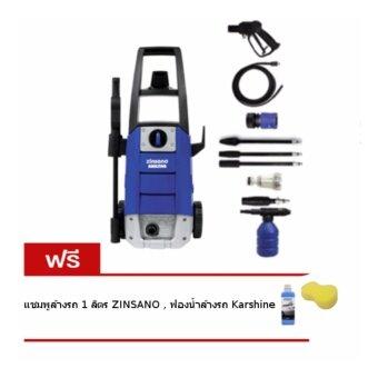 ZINSANO เครื่องฉีดน้ำแรงดันสูง 110 BAR รุ่น AMAZING (สีน้ำเงิน) แถมน้ำยาล้างรถ 1 ลิตร + ฟองน้ำล้างรถ