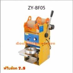 เครื่องซีลฝาแก้วมือโยก มีเซนเซอร์ รุ่น Zy-Bf05 Dosikitchenware.