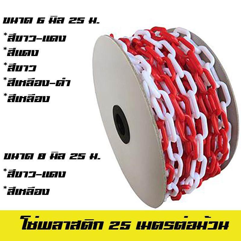 โซ่พลาสติกกั้นเขต 6มม.x25ม.สีขาวสลับแดง