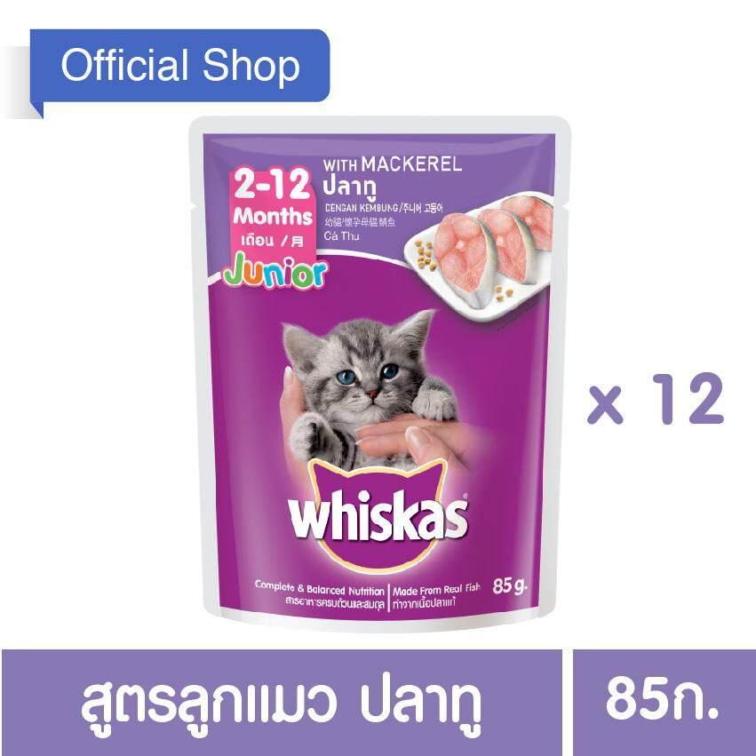 Whiskas® Cat Food Wet Pouch Junior Mackerel วิสกัส®อาหารแมวชนิดเปียก แบบเพาช์ สูตรลูกแมว ปลาทู 85กรัม 12 ซอง By Lazada Retail Whiskas.