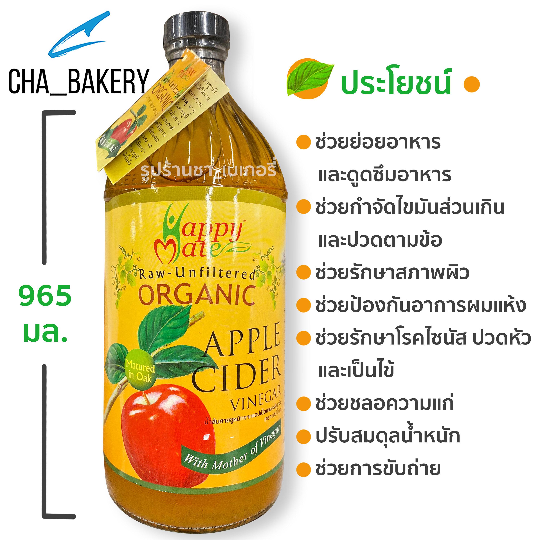 น้ำส้มสายชูหมักจากแอปเปิ้ล Apple Cider Happy Mate น้ำแอปเปิ้ลไซเดอร์ ออแกนิค 965ml..