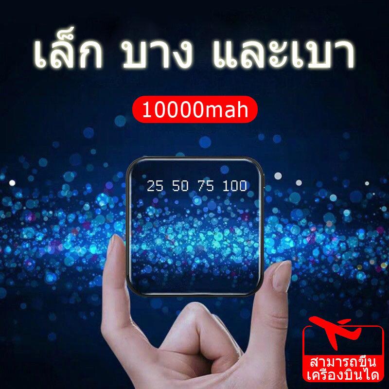 Power Bank ความจุ 10000mah ของแท้ 100% แบตสำรอง พาวเวอร์แบงค์ รองรับชาร์จเร็ว Quick Charge 2.0 Powerbank Ym-185s.