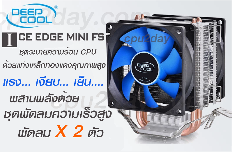 พัดลม Cpu Deep Cool X2 ราคาถูก ใช้ได้ทั่ง Intel Amd พัดลมระบายความร้อน Cpu Cooling เย็นจัด ท่อทองแดง Deep Cool รุ่น พัดลม 2 ตัวแถมฟรี ซิริโครน พร้อมส่ง ส่งเร็ว ประกันไทย By Cpu2day.