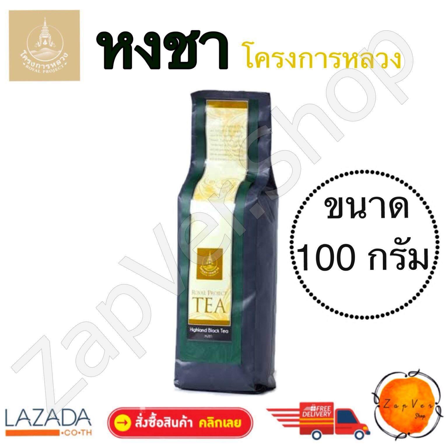 ชา หงชา ชาดำ ซา โครงการหลวง ใบชา ออร์แกนิค แท้ 100% ขนาด 100 กรัม ชาจีน Black Tea Highland Black Tea Product Of Royal Project Foundation Organic Thailand  Tea Chinese Tea 100 G..