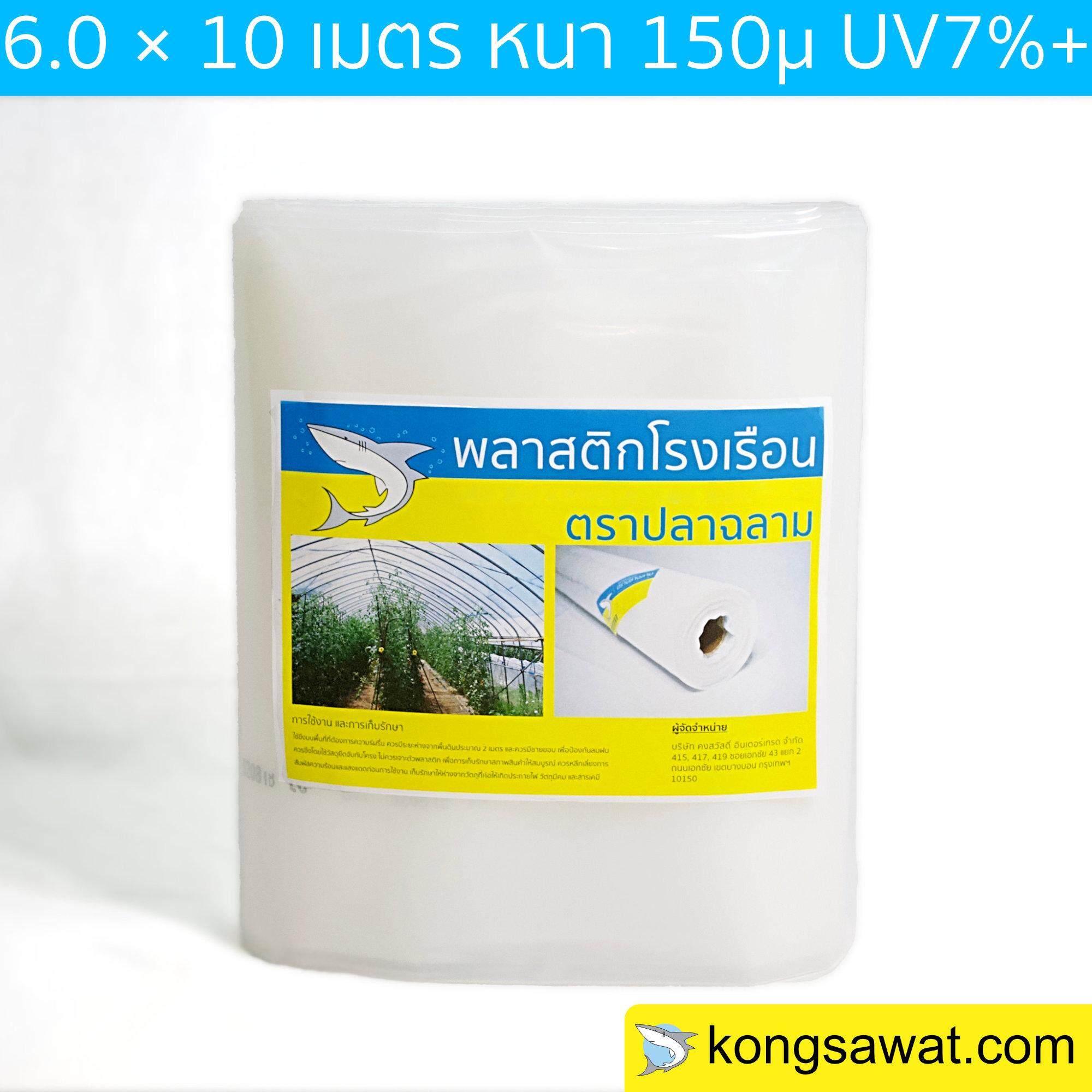 พลาสติกโรงเรือน 6.0 × 10 เมตร หนา 150 ไมครอน Uv7%+ ตราฉลาม By Kongsawat Intertrade Co.,ltd..