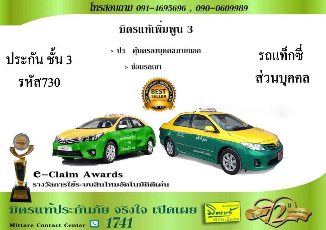 ประกัน รถยนต์ 3 แท็กซี่ส่วนบุคคล มิตรแท้ประกันภัย