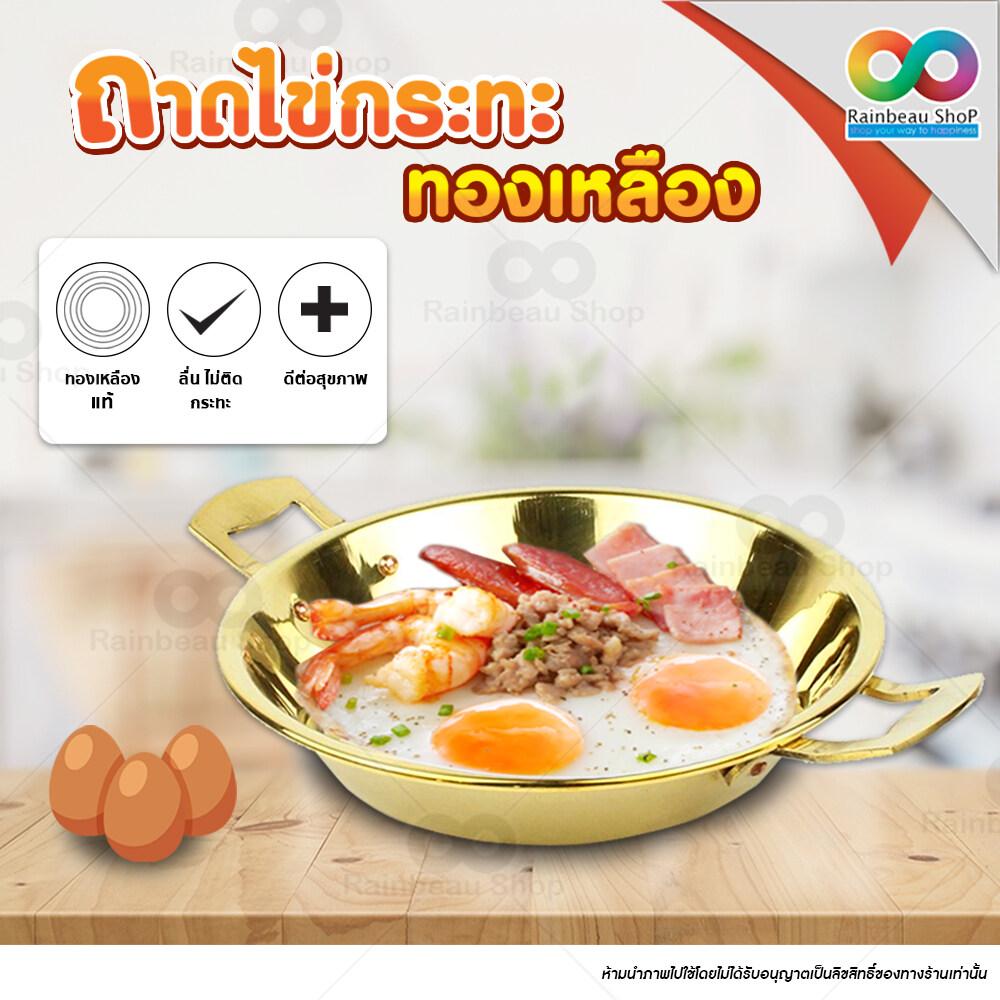 RAINBEAU ถาดทำไข่กระทะ ถาดไข่กระทะ กระทะทำไข่ ทองเหลือง ขนาด 18 ซม. สำหรับเตาแม่เหล็กไฟฟ้า กระทะไข่กระทะ กะทะทําไข่กะทะ ถาดทำไข่ดาว Stainless Steel Indochina Omelette / Fried Egg Pan ใช้ง่าย ลื่น ไม่ติดกระทะ ดีต่อสุขภาพ ขนาด 18*3.5 cm. จำนวน 1 ชิ้น-