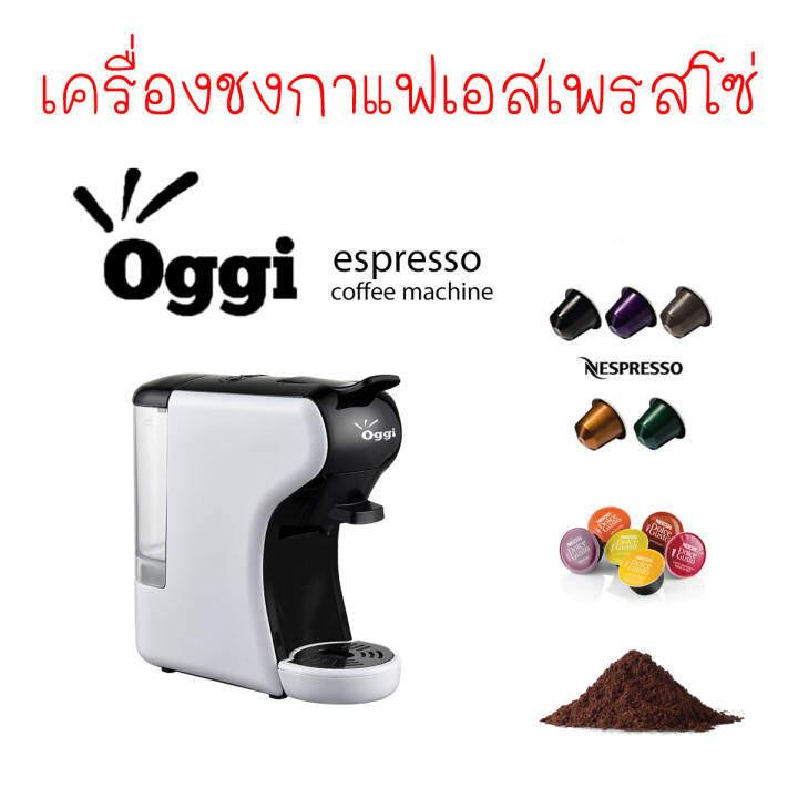 Oggi เครื่องชงกาแฟ แถมหัวแปลงแคปซูลกาแฟ ใช้ชงแคปซูลกาแฟ Nespresso, Dolce Gusto และ กาแฟบดได้