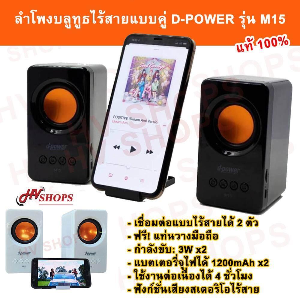 ลําโพงบลูทูธ ( Bluetooth ) ลําโพงคอม Dpower รุ่น M15 ลำโพงไร้สายแบบคู่ สามารถใช้เป็นลำโพงคอมพิวเตอร์ได้ ให้คุณดูหนังฟังเพลงได้เต็มอรรถรส สามารถเชื่อมได้ 2 ตัวพร้อมกัน ฟรี แท่นวางมือถือ สินค้าคุณภาพ ราคาถูก จากร้านขายส่งโดยตรง Hvshops.