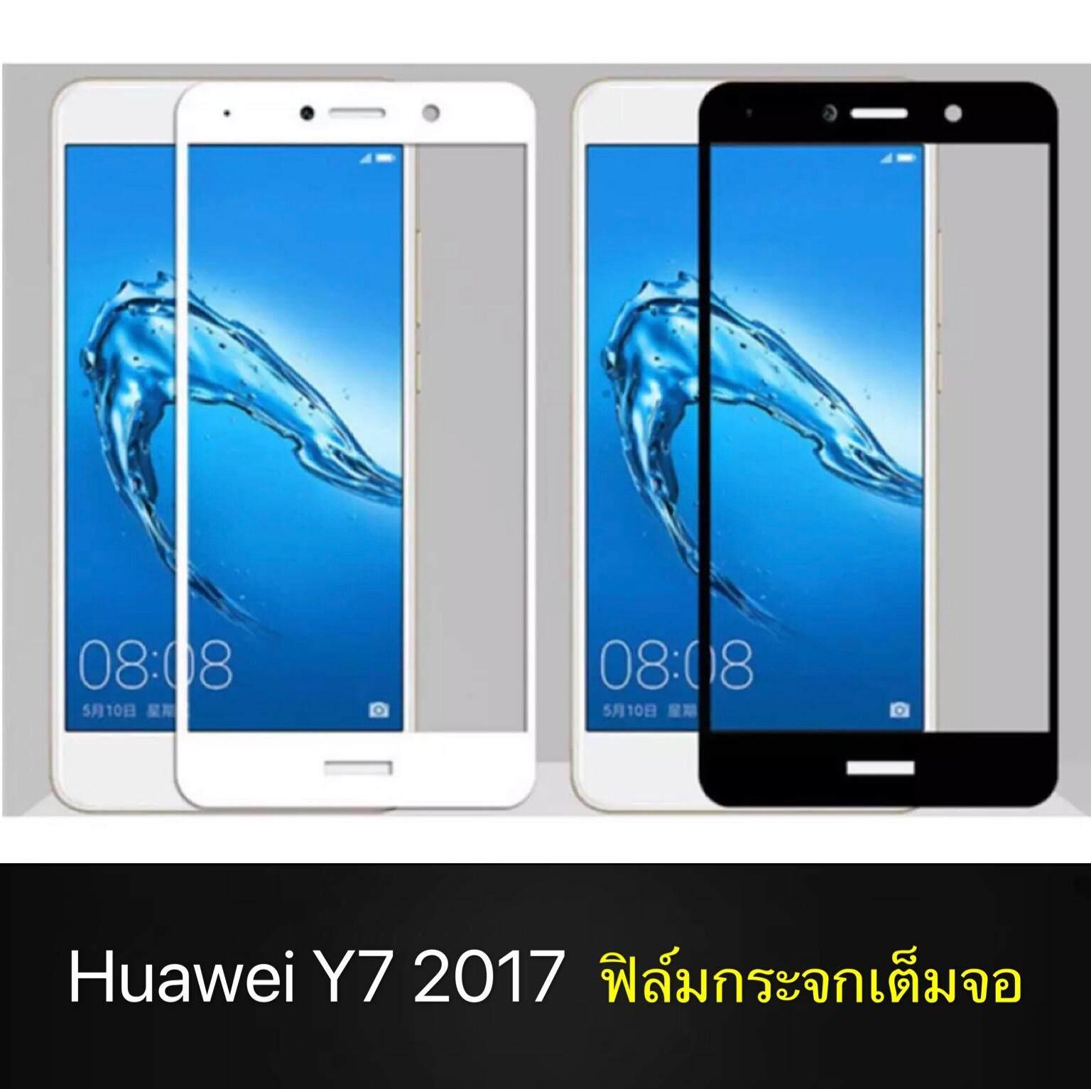 ฟิล์มกระจกนิรภัย Huawei Y7 2017 ฟิล์มเต็มจอ ใส่เคสได้ รุ่น หัวเว่ย Y72017 ฟิมกระจก ฟิล์มขอบขาว ฟิล์มขอบดำ ฟิล์มกันจอแตก ฟิล์มกันกระแทก.