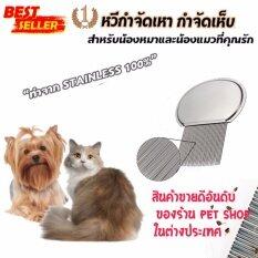 ซื้อ หวีสางกำจัดเห็บหมัด หวีกำจัดเห็บ หวีกําจัดเหา หวีหมา หวีสุนัข หวีแมว ที่แปรงขนสุนัข ทำจาก สแตนเลส ใช้งานง่าย สะดวก สางง่าย ขายดีอันดับ 1 Romario Groomsmen ถูก