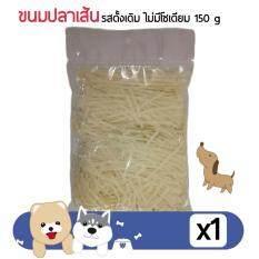 ขนมหมา ขนมแมว ปลาเส้น รสดั้งเดิม ปลาแท้100% ไม่เค็ม ไม่ใส่สี 150 กรัม.