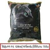 ซูวิเพ็ท ทรายแมวภูเขาไฟสูตรควบคุมกลิ่น 12 ลิตร Zoo Wi Pet ถูก ใน ไทย