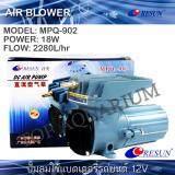 ราคา ปั๊มลม ต่อแบตรถ12V Resun Mpq 902 18W 2280L Hr ถูก