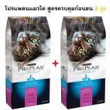 ราคา โปรแพลน สูตรแมวโต ควบคุมก้อนขน 1 59 กก 2ถุง เป็นต้นฉบับ