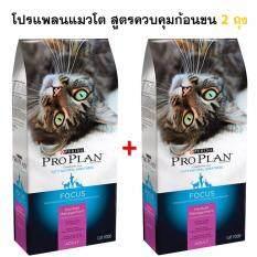 ส่วนลด โปรแพลน สูตรแมวโต ควบคุมก้อนขน 1 59 กก 2ถุง Proplan กรุงเทพมหานคร