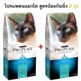 ขาย โปรแพลน สูตรแมวโตป้องกันความผิดปกติระบบทางเดินปัสสาวะ 1 59 กก 2ถุง ใน กรุงเทพมหานคร
