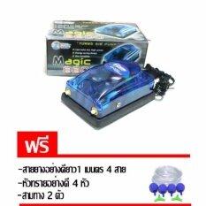 ขาย ปั๊มลม ปั๊มออกซิเจน 2 ทาง Magic 8800 คุณภาพดีแข็งแรงทนทาน แถมฟรีสายยางกับหัวทรายอย่างดี พร้อมใช้งาน ใหม่