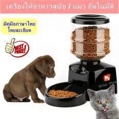 ขาย เครื่องให้อาหารสัตว์ แมว สุนัข อัตโนมัติ Automatic Pet Feeder รุ่น Hl 2010 พร้อมคู่มือภาษาไทย ราคาถูกที่สุด