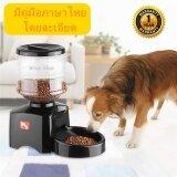 ขาย เครื่องให้อาหารสัตว์ สุนัข แมว อัตโนมัติ Automatic Pet Feeder รุ่น Hl 2010 รับประกันคุณภาพ พร้อมคู่มือภาษาไทย ออนไลน์ นครราชสีมา