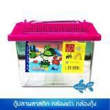 ขาย ตู้ปลาพลาสติก ขนาด 22X14X13 ซม มีหูหิ้ว ฝาสีชมพู Size M ราคาถูกที่สุด
