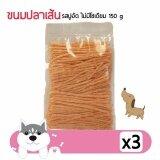 ซื้อ 3ถุง ขนมหมา ขนมแมว ปลาเส้น รสปูอัด ปลาแท้100 ไม่เค็ม ไม่ใส่สี 150 กรัม