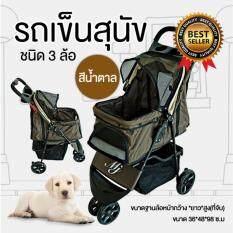 ทบทวน ที่สุด รถเข็นสุนัข รถเข็นหมา รถเข็นน้องหมา ชนิด 3 ล้อ สีน้ำตาล รับน้ำหนักได้มาก 20 กิโลกรัม เคลื่อนที่คล่องตัว