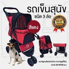 ขาย รถเข็นสุนัข รถเข็นหมา รถเข็นน้องหมา ชนิด 3 ล้อ สีแดง รับน้ำหนักได้มาก 20 กิโลกรัม เคลื่อนที่คล่องตัว