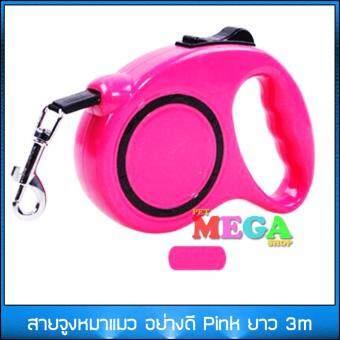 สายจูงหมาแมว อย่างดี สีชมพู 3m Autoยืดหดได้ Retractable Dog Leash สายจูง สุนัข