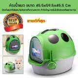ซื้อ ห้องน้ำแมว กระบะทรายแมว กำจัดปัญหากลิ่นไม่พึงประสงค์แพร่กระจาย ขนาด 45 5X59 5X45 5 Cm สีเขียว ใหม่ล่าสุด