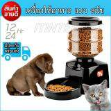 ราคา ราคาถูกที่สุด เครื่องให้อาหารอัตโนมัติสัตว์เลี้ยงสำหรับแมวสุนัขลูกสุนัขกระต่าย 5 5 Liter