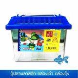ซื้อ ตู้ปลาพลาสติก ขนาด 7X11X11 ซม มีหูหิ้ว ฝาสีน้ำเงิน Size S Unbranded Generic ออนไลน์
