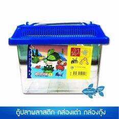 ขาย ตู้ปลาพลาสติก ขนาด 7X11X11 ซม มีหูหิ้ว ฝาสีน้ำเงิน Size S Unbranded Generic ออนไลน์