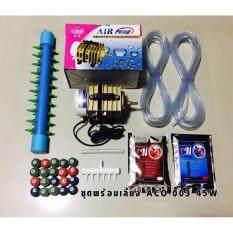 ขาย ชุดพร้อมเลี้ยง Aco 003 45W สำหรับเลี้ยงปลาและกุ้ง Air Pump ใน กรุงเทพมหานคร