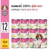 ราคา Ag Science นมแพะแท้ 100 เสริมแคลเซียม สำหรับสุนัข แมว กระต่าย ทุกวัยทุกสายพันธุ์ ขนาด 400 มล X 12 กระป๋อง Ag Science เป็นต้นฉบับ