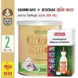 โปรโมชั่น Ag Science นมแพะผง อาหารทดแทนนม สำหรับสุนัขและแมว อายุ 3 วันขึ้นไป ขนาด 200 กรัม Beaphar ชุดขวดนมจุกยางพารา และจุกสำรอง สำหรับสุนัขและแมวแรกเกิด ความจุ 35 มล กรุงเทพมหานคร