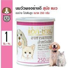 ซื้อ Ag Science นมวัวผงอย่างดี อาหารทดแทนนม ชงง่าย โปรตีนสูง สำหรับสุนัขและแมว อายุ 3 วันขึ้นไป ขนาด 250 กรัม กรุงเทพมหานคร