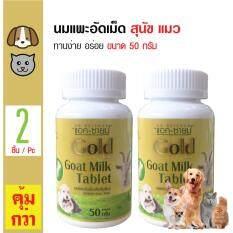ขาย Ag Science Gold นมแพะอัดเม็ด ทานง่าย อร่อย สำหรับสุนัขและแมว ขนาด 50 กรัม X 2 กระปุก Ag Science เป็นต้นฉบับ