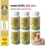 ราคา Ag Science Gold นมแพะอัดเม็ด ทานง่าย อร่อย สำหรับสุนัขและแมว ขนาด 50 กรัม X 6 กระปุก ออนไลน์ กรุงเทพมหานคร
